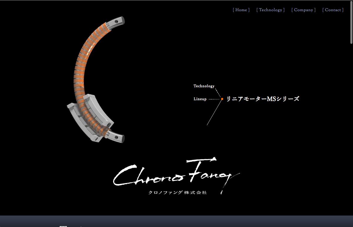 クロノファング株式会社webサイト