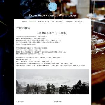山形県の月山和紙の職人さんたちに、紙漉きのこだわりについて取材しました