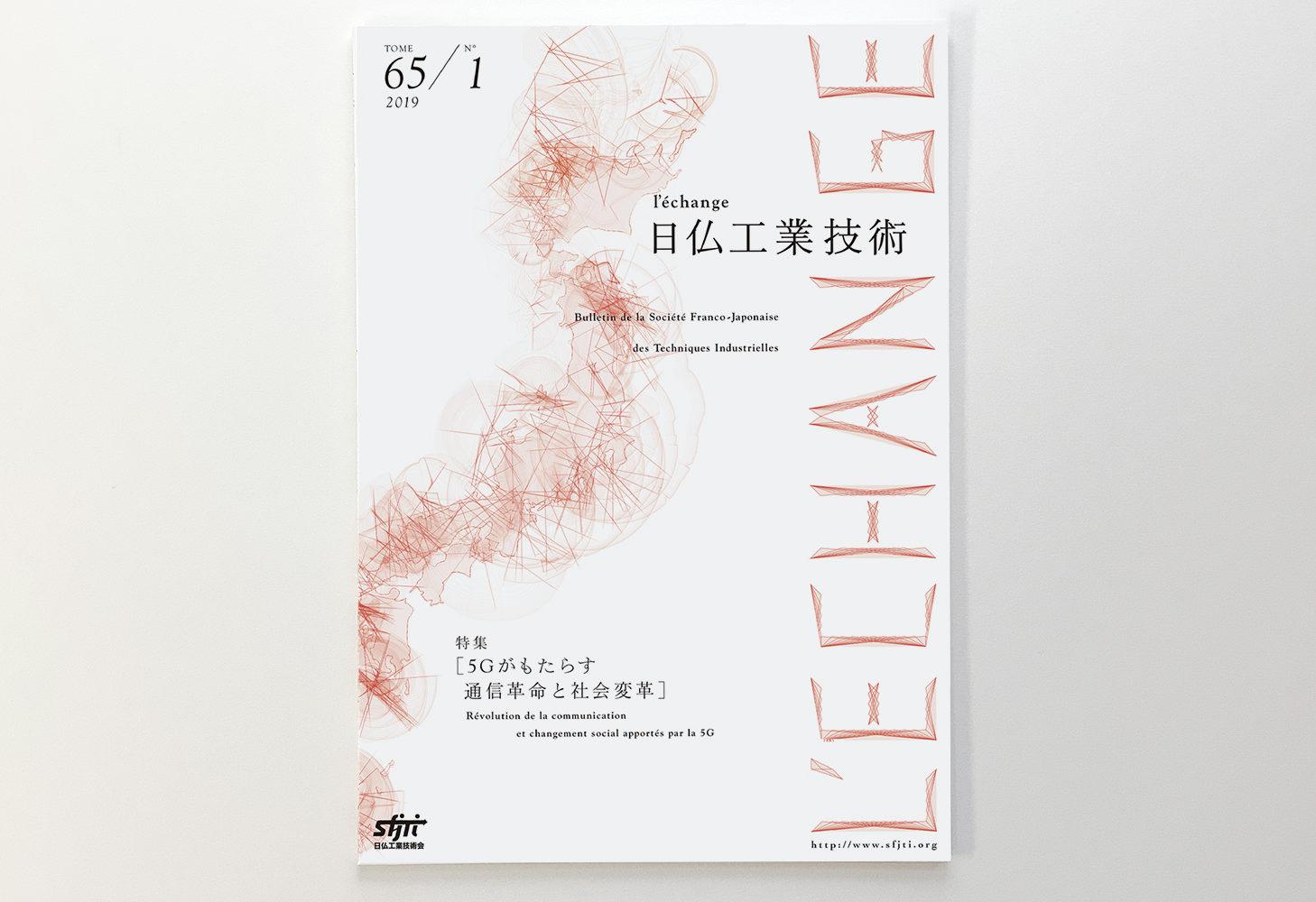 日仏工業技術誌 LE'CHANGE65-1号